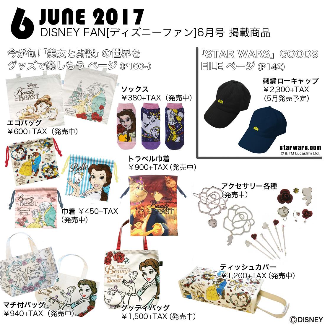 雑誌】2017年4月25日(火)発売「disney fan 6月号」(株式会社講談社