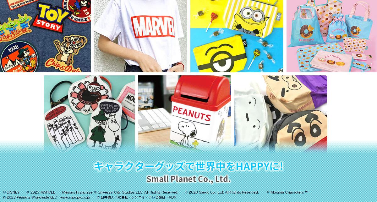 <株式会社スモール・プラネット>はキャラクター商品・OEM商品の企画開発・製造・販売を行っています。