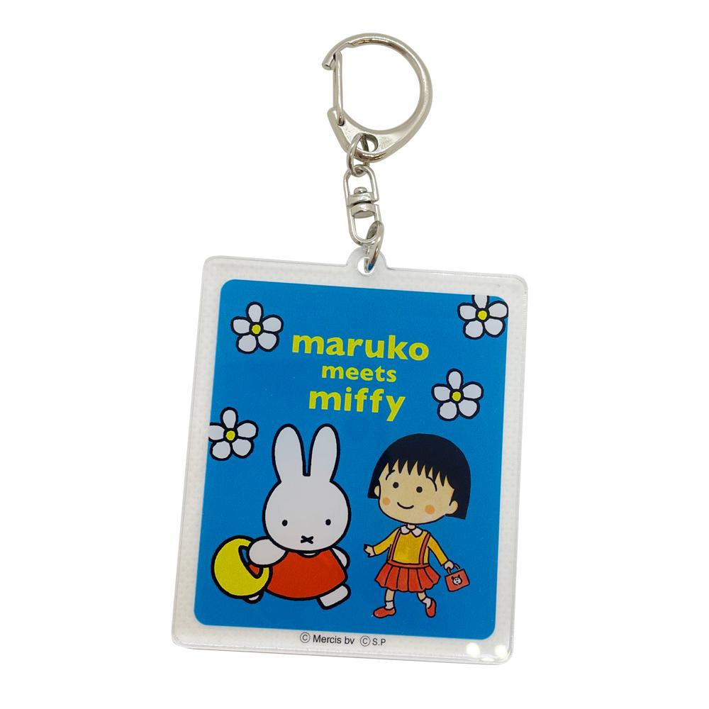 maruko meets miffy アクリルキーホルダー ブルー