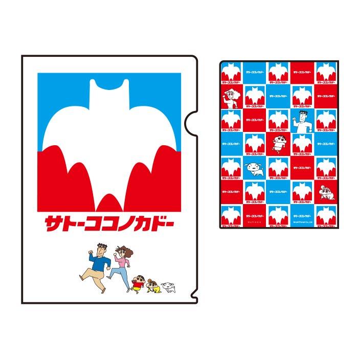 クレヨンしんちゃん A4クリアファイル サトーココノカドー