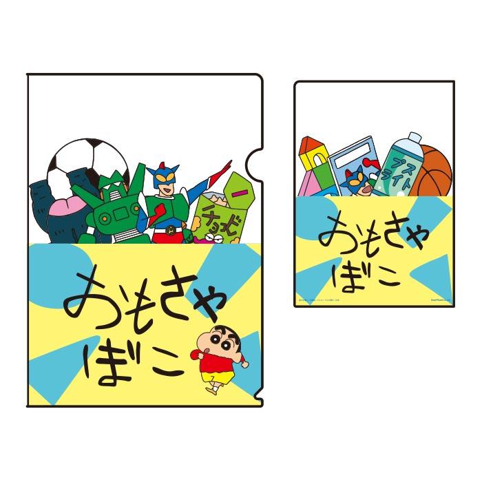 クレヨンしんちゃん A4クリアファイル おもちゃばこ