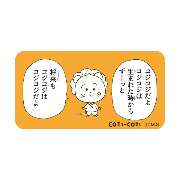コジコジ キャラクターステッカー コミック