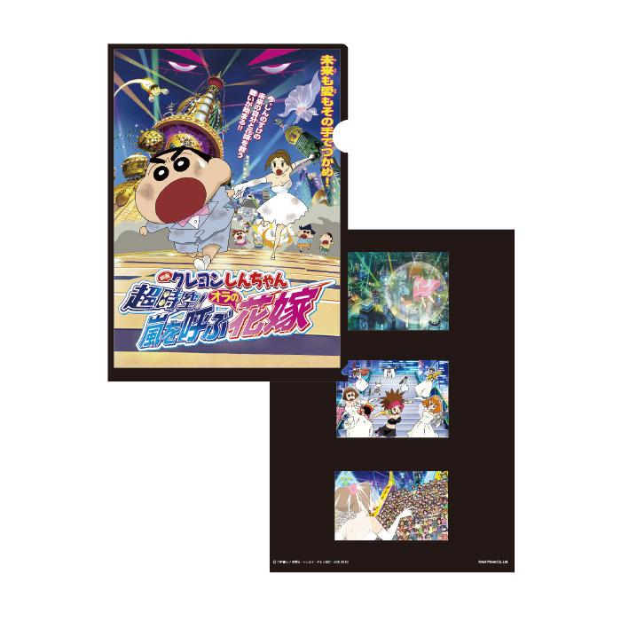 クレヨンしんちゃん A4クリアファイル 映画ポスター2010