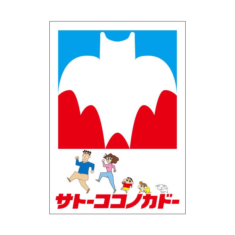 クレヨンしんちゃん A5ノート サトーココノカドー
